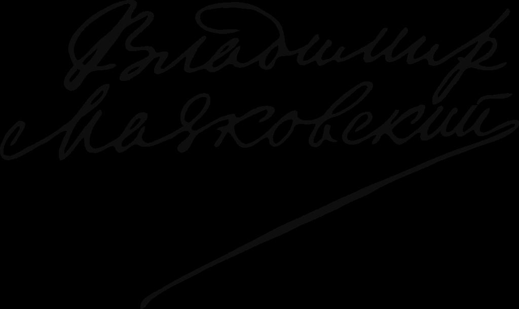 Подпись Маяковского