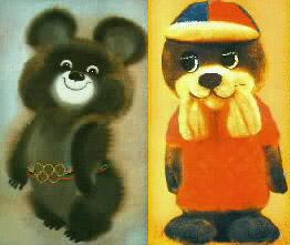 Олимпийский Мишка и Вигри