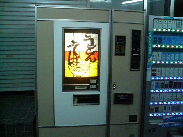Автомат по продаже удона