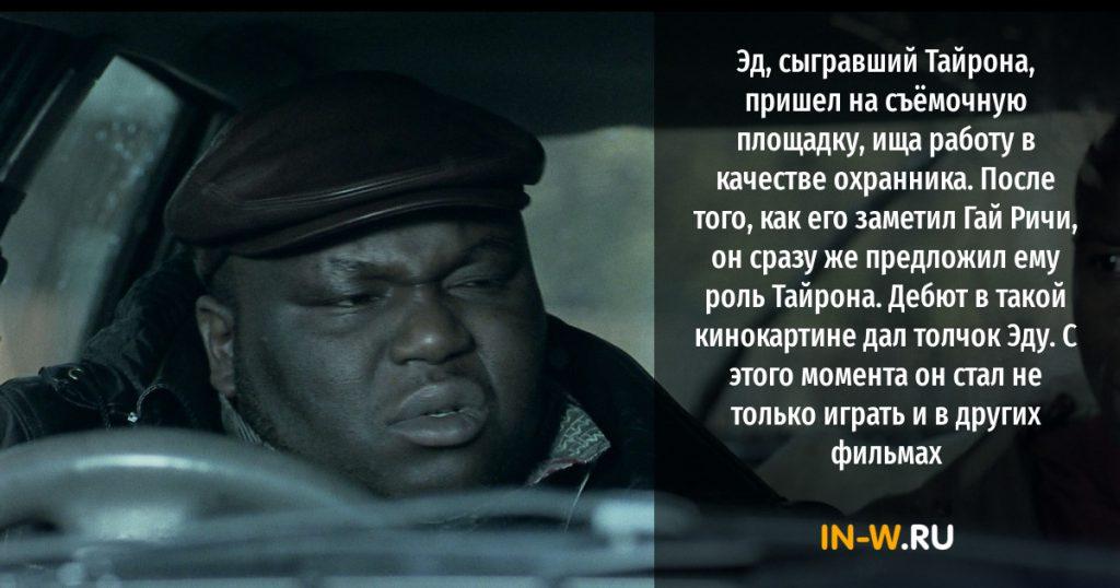 """Эд в фильме """"Большой куш"""""""