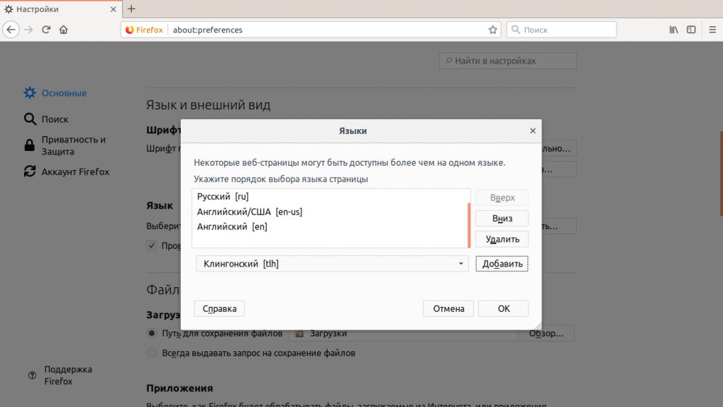 В браузереMozilla Firefoxв настройках предпочитаемого языка для отображения веб-страниц можно выбрать клингонский язык.