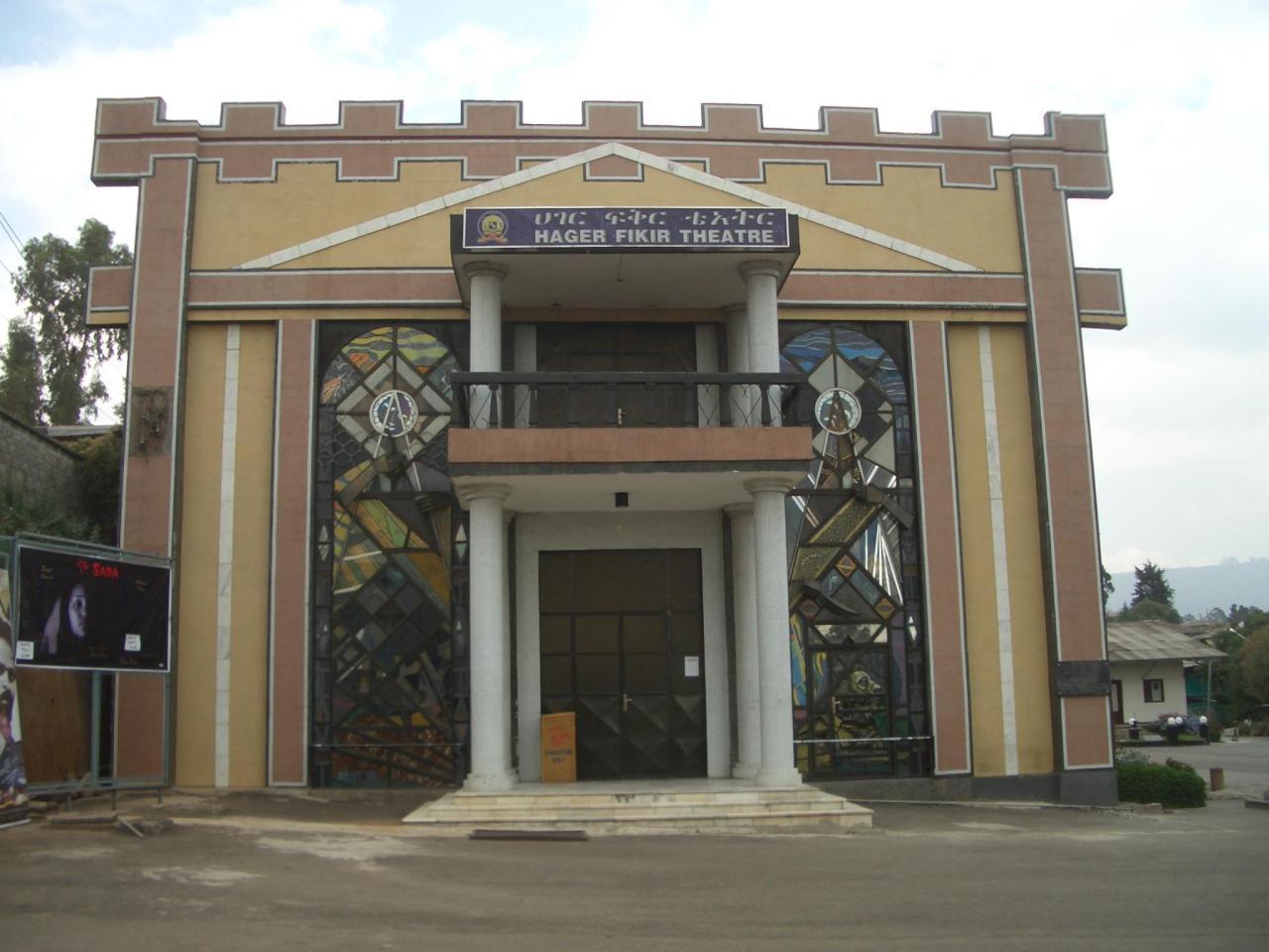 Театр Хагер Фикир
