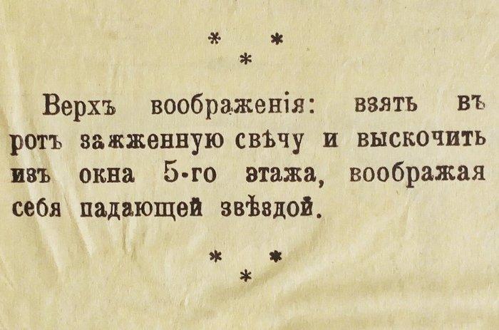 Шутка, опубликованная в российской газете в начале XX в.