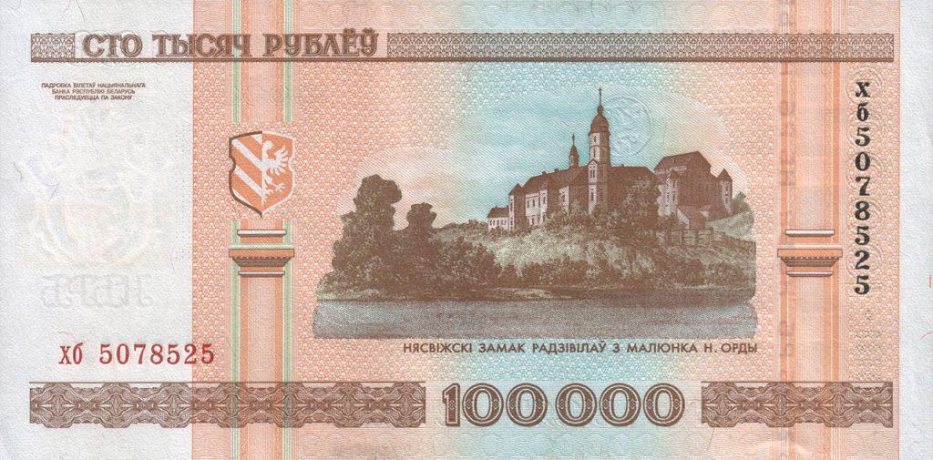 100 000 рублей 2000 года