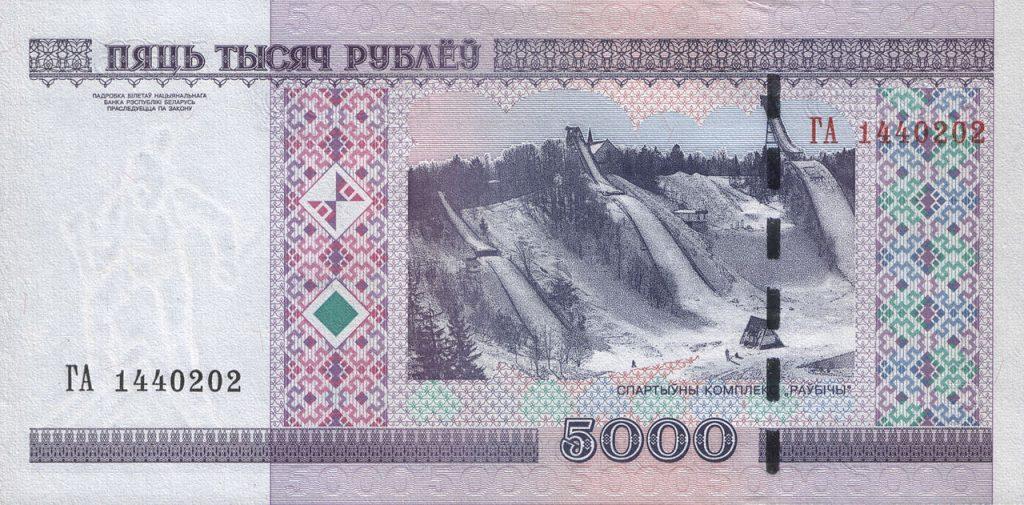 Купюра номиналом 5000 рублей образца 2000 года серии АГ является самой дорогой белорусской банкнотой. Она была продана за 90 000 российских рублей (около $ 3000).