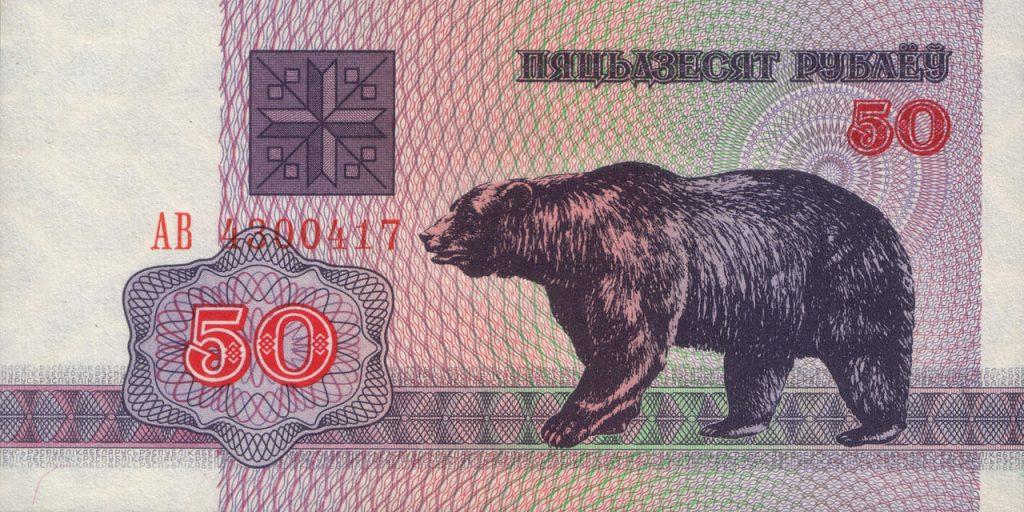 На купюре в 50 рублей 1992 года изображен медведь барибал, в Белоруссии никогда не водившийся