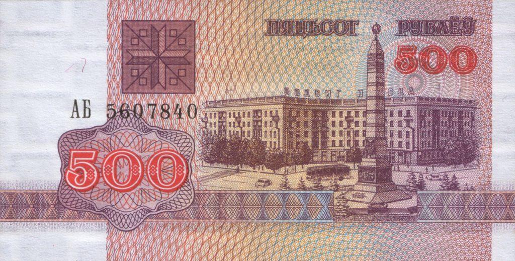 Двуязычная банкнота номиналом 500 рублей