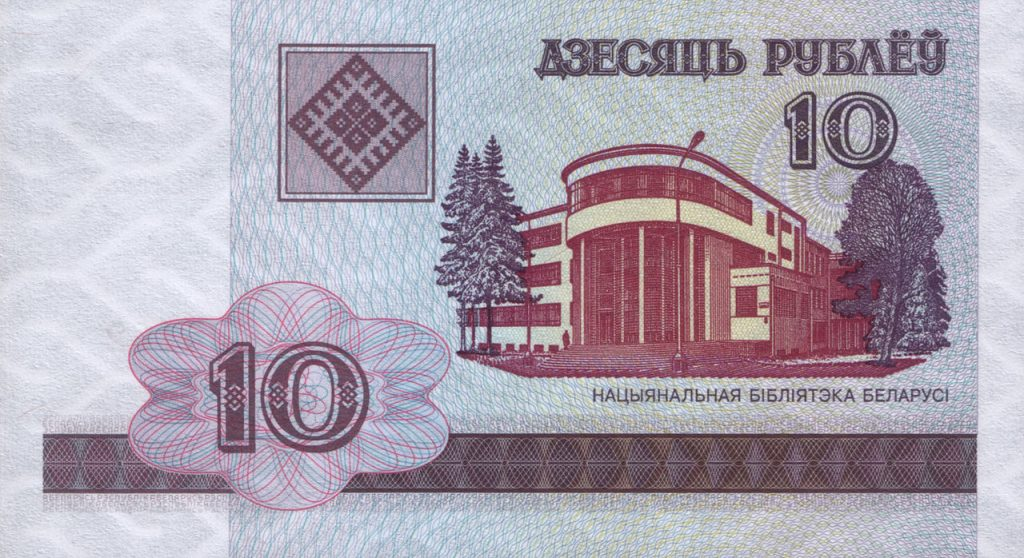 10-рублёвая банкнота образца 2000 года