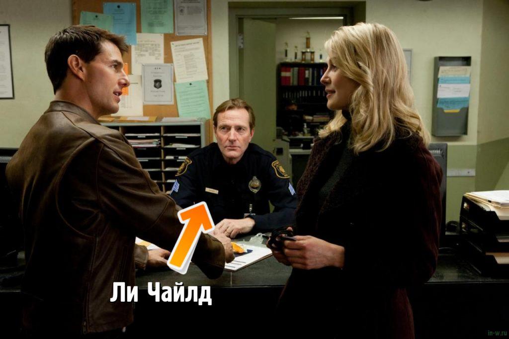 """Ли Чайлд в роли полицейского в к/ф """"Джек Ричер"""""""